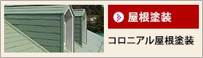 屋根塗装 コロニアル屋根塗装
