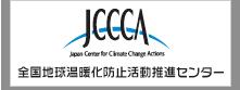 JCCCA全国地球温暖化防止活動推進センター